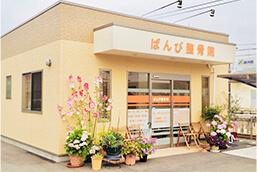 松永駅から見える、オレンジ色の看板が目印