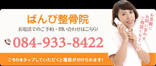 電話番号:0849338422