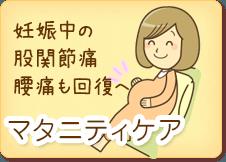 妊娠中の股関節痛・腰痛