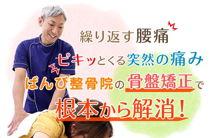 腰痛は福山市にある、ばんび整骨院で根本から解消!